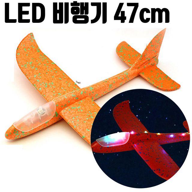 LED 360도회전 스티로폼비행기 47cm 에어글라이더 OR