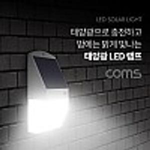 Coms 태양광 LED 램프 라이트 벽면 거치형 정원등