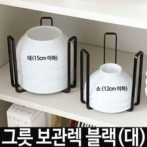 그릇 보관렉 블랙 대 정리대 꽂이 받침대 주방 용품