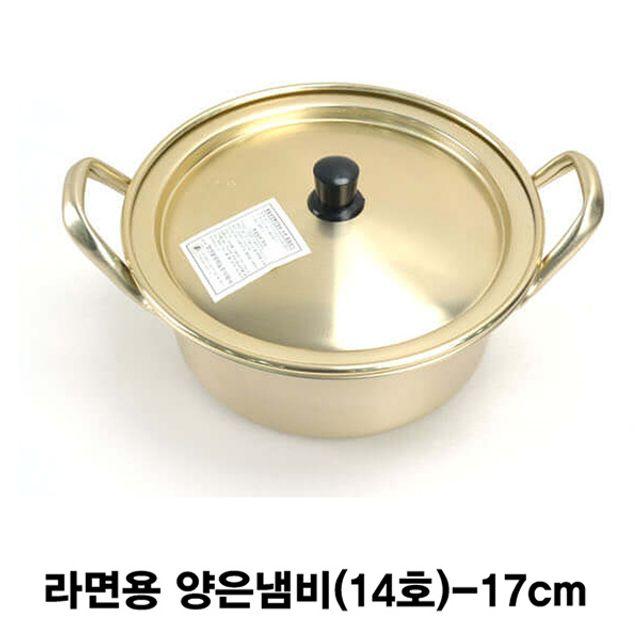 라면용 양수 양은냄비(14호)-17cm