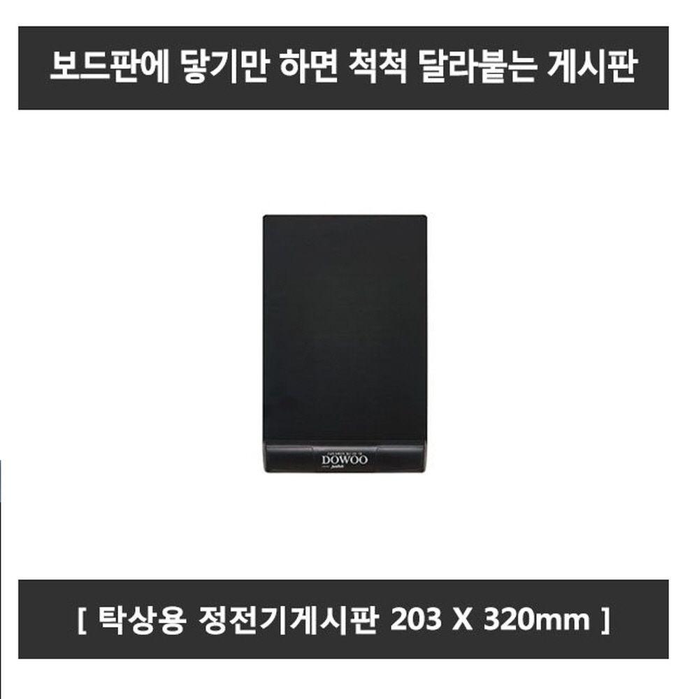 정전기게시판 탁상용 203-320