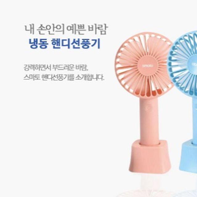 냉동 핸드 손 선풍기