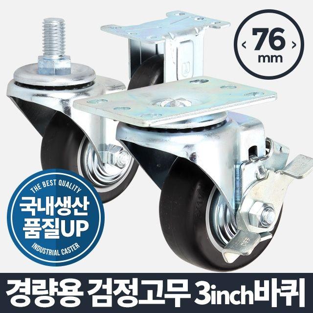 경량용 3 검정고무/바퀴우레탄 가구 캐스터 회전 소형