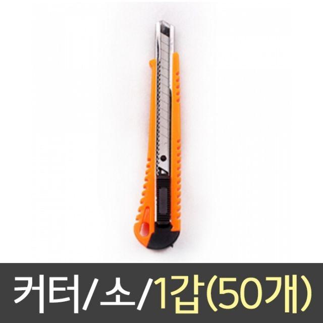 커터칼 331 50개