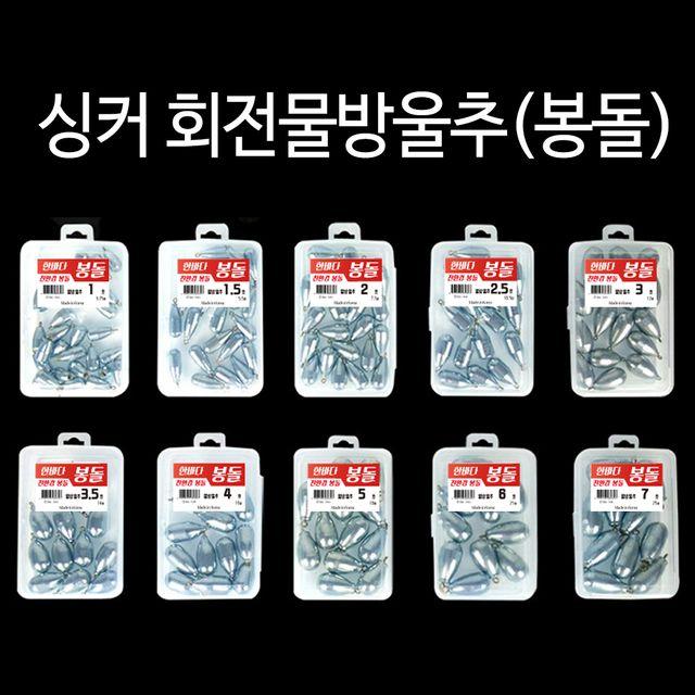 한바다 물방울추(대) 싱커 1호-7호 대용량 봉돌 쇠추