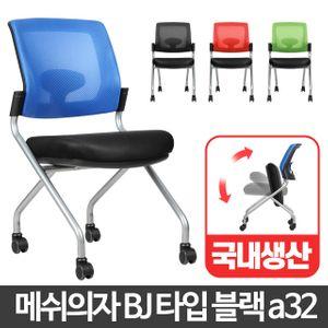 BJ타입 고등학생의자 메쉬 학생공부 가죽 책상 중학생