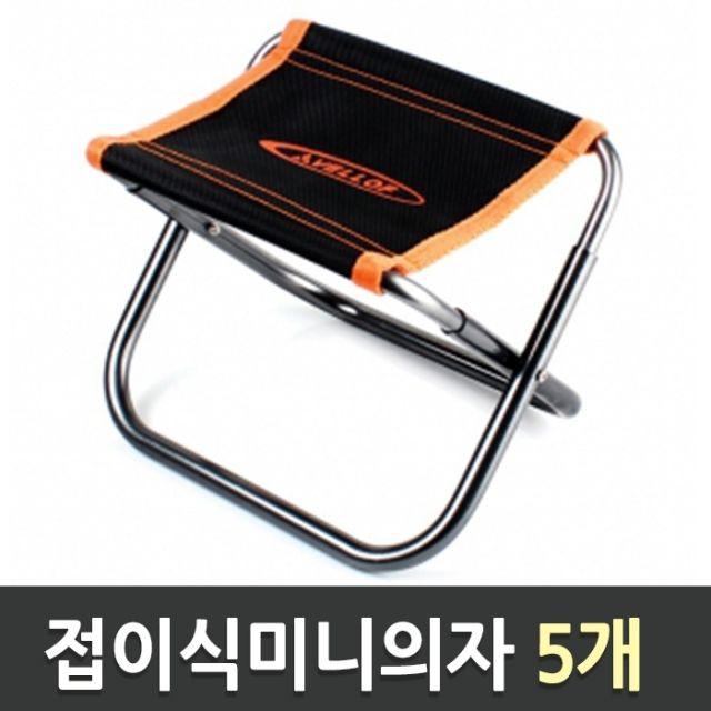 접이식 미니 의자 S 소 WS-527C1갑5개 [제작 대량 도매 로고 인쇄 레이저 마킹 각인 나염 실크 uv 포장 공장 문의는 네이뽕]