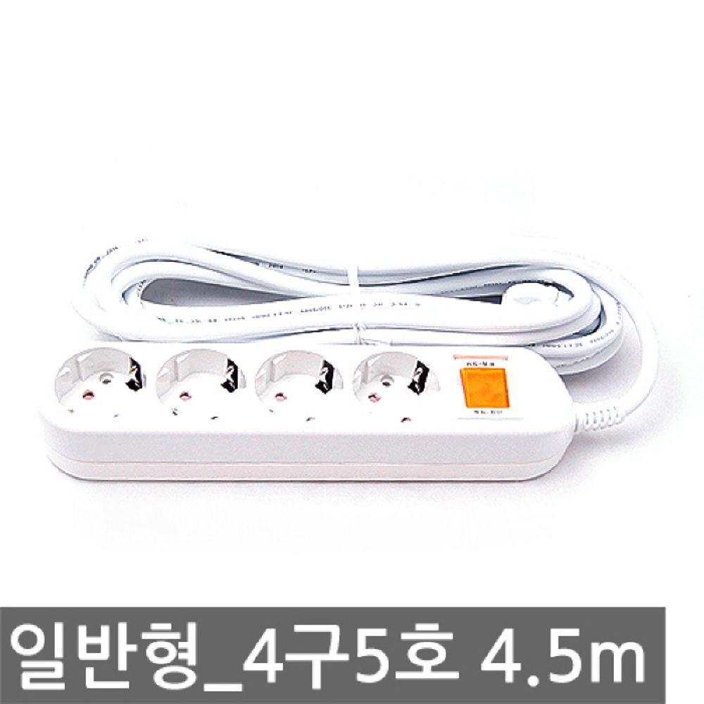 멀티탭 4구 5호 4.5M