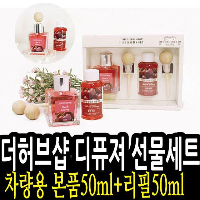 [더산쇼핑]THS 더허브샵 차량용 디퓨져 선물세트 50ml 본품+리필