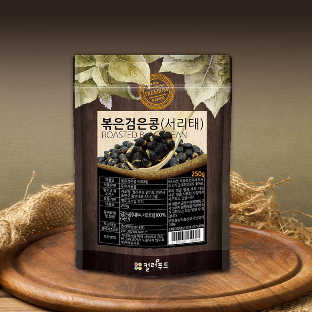 [더산쇼핑]볶은서리태 볶은검은콩 국산 250g 서리태뻥튀기