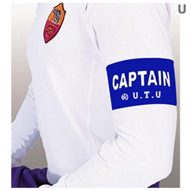 유투 축구 캡틴 주장 완장 블루 B5989