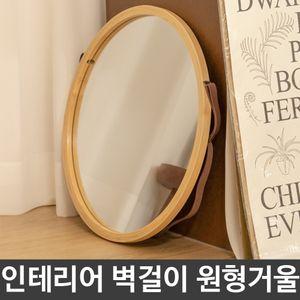 앤틱 디자인 인테리어 스트랩 벽걸이 우드 원형 거울