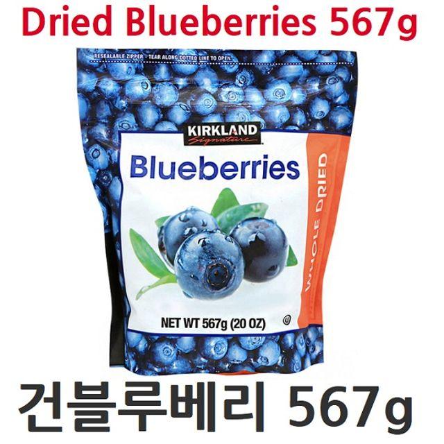 co커클랜드 건블루베리 567g 건과일 말린과일,말린과일,블루베리,건과일,간식,건블루베리