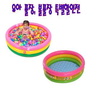 유아 어린이 실내 미술 모래 풀장 볼풀장 놀이 수영장