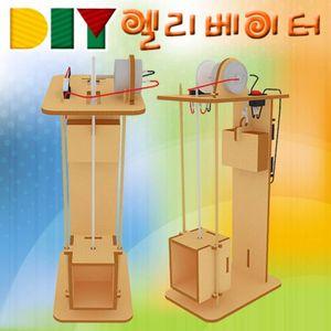 DIY 엘리베이터 과학키트 과학키트 교구