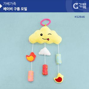 (가베가족) KS2646 가베가족 베이비 구름 모빌