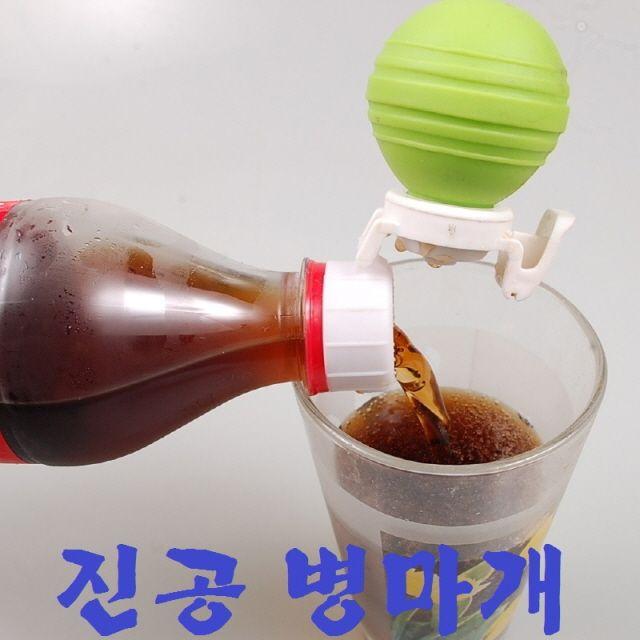 진공병마개 와인마개 병마개 음료수마개 쥬스병마개 탄산음료마개 진공펌프