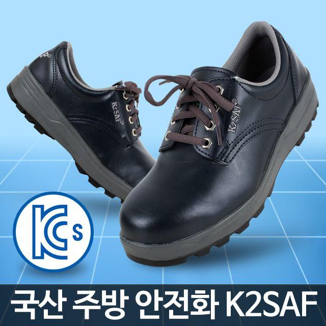 주방안전화K2SAF/안전장화 경량 안전화 주방 신발 가벼운 방수 남자 여자 장화 [제작 대량 도매 로고 인쇄 레이저 마킹 각인 나염 실크 uv 포장 공장 문의는 네이뽕]