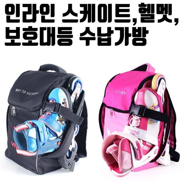 비바 인라인가방 230g 인라인스케이트 아동 유아