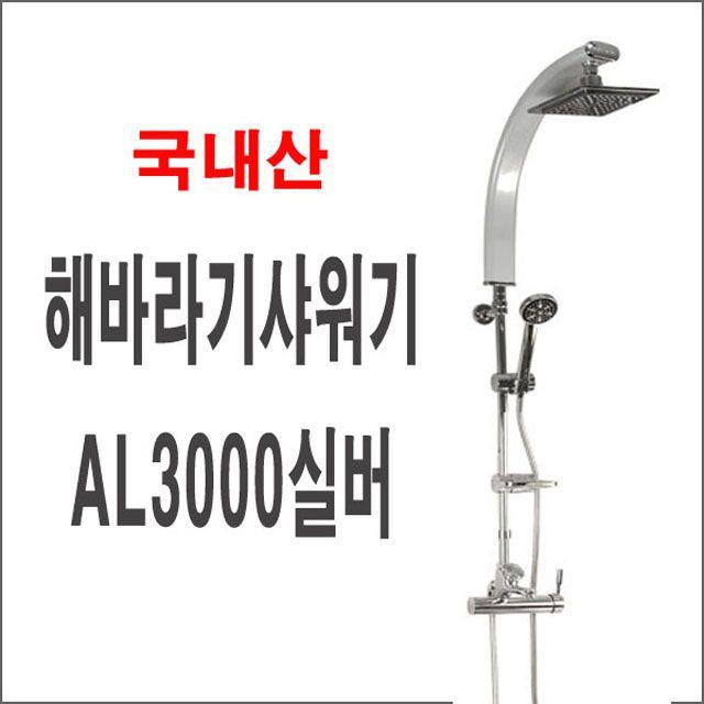 해바라기샤워기AL3000실버 폭포수샤워기 입식 대샤워 사각 원형 일체형