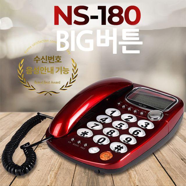 썬폰180 빅버튼 수신번호음성안내 CID유선전화기