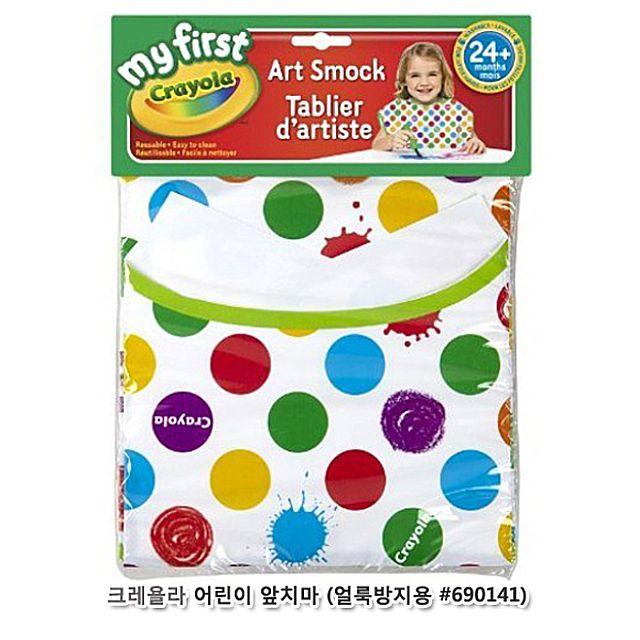 [더산쇼핑]크레욜라 어린이앞치마 얼룩방지 아동앞치마 앞치마