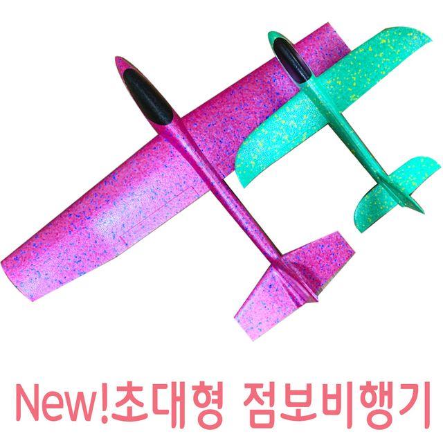 NEW 초대형 스치로폼비행기 부메랑비행기 성훈비행기