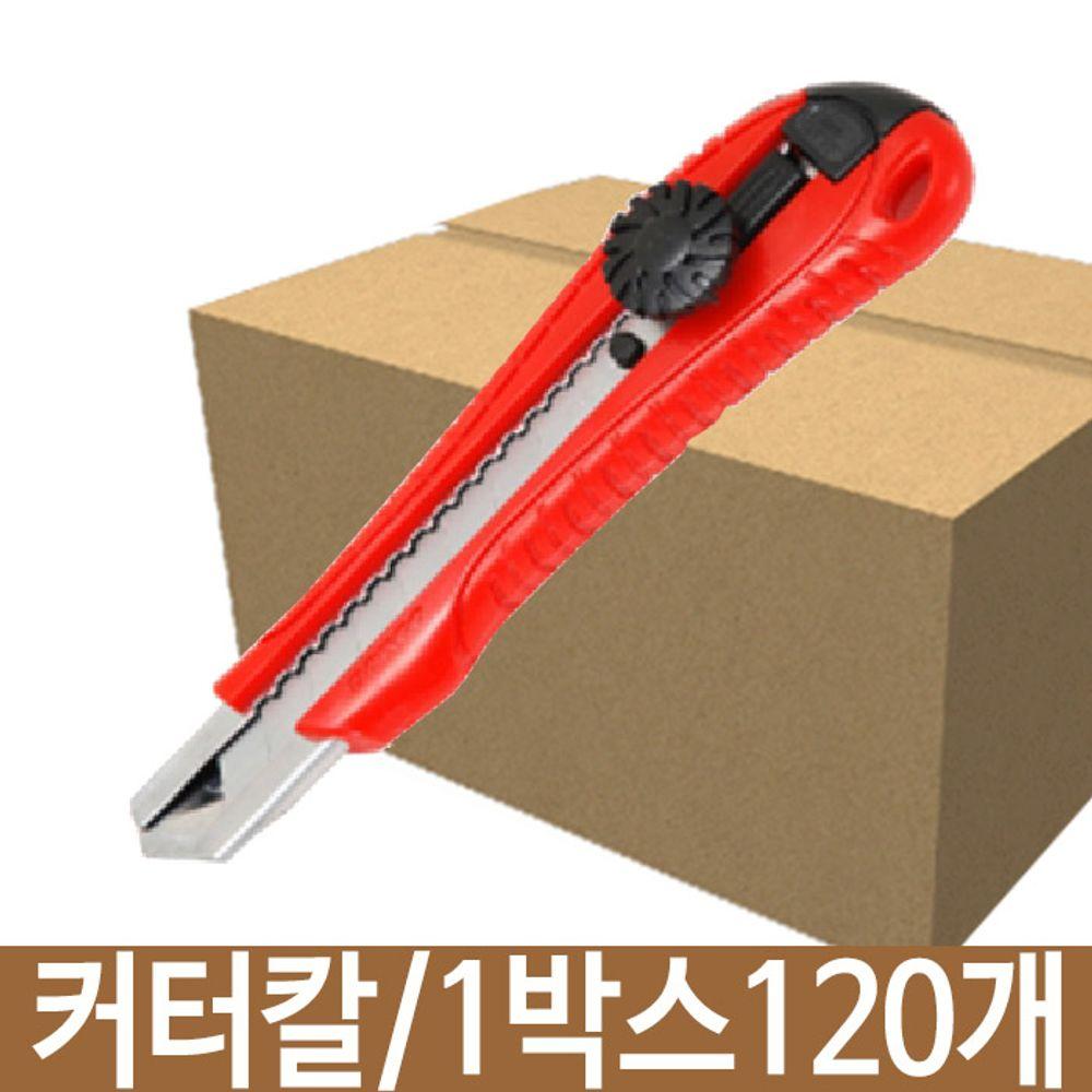 커터칼 컷터칼 대 원형회전식 사무용 가정용 미술용