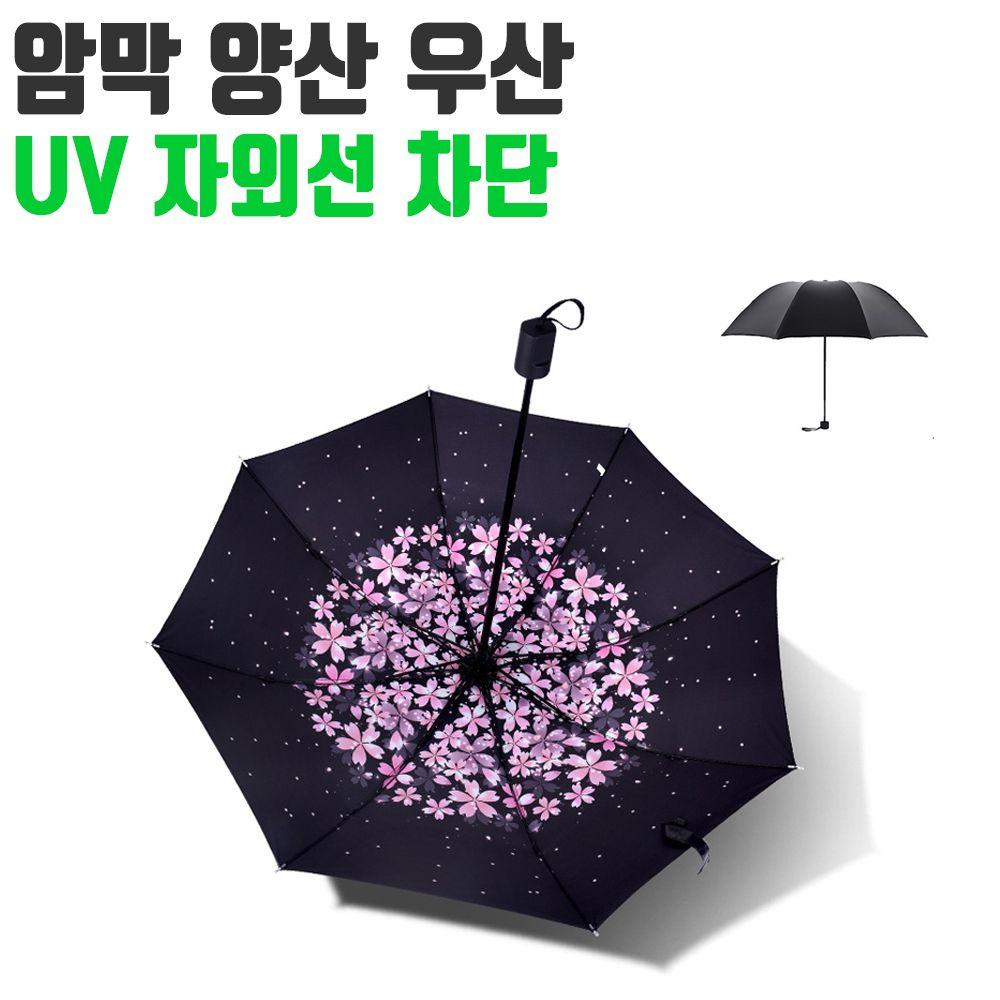 자외선 차단 암막 코팅 양우산 양산 가벼운 3단 벚꽃