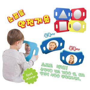 아동 아기 안깨지는 안전 거울 3종 세트 색상랜덤