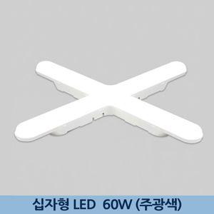 60W 십자형 LED 등기구 주광색 LED등 형광등 교체
