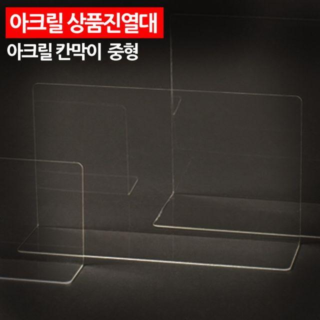 W 아크릴 상품진열대 칸막이 중형 소품진열대 전