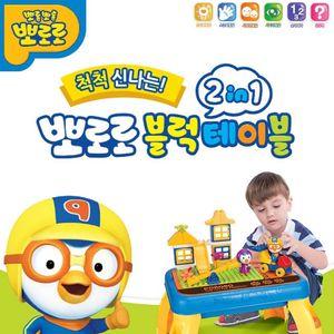 뽀로로 블럭 테이블 장난감 책상 공부상 놀이판