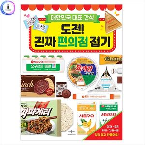대한민국 대표 간식-도전 진짜 편의점 접기