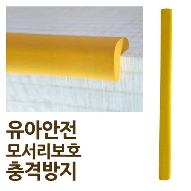 W 긴모서리안전보호대 대 옐로우 50cm 유아안