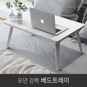 베드 침대 간이 노트북 좌식 테이블 트레이 책상