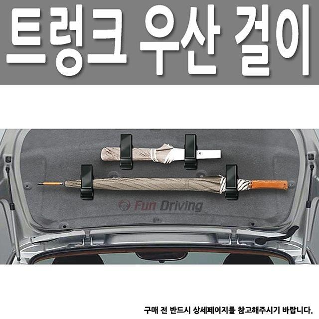 트렁크 상단 우산 골프채 등산스틱 다용도 거치대 걸이 수납 정리 용품