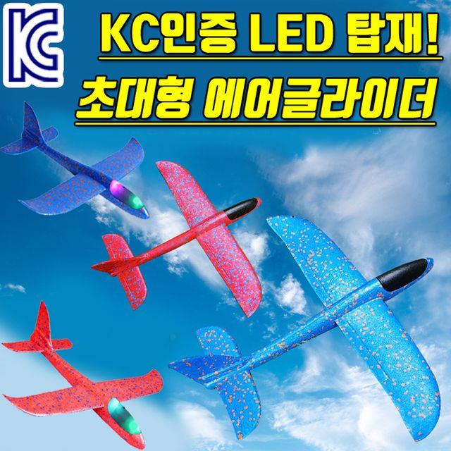 KC인증 360도회전 에어글라이더/LED 에어글라이더