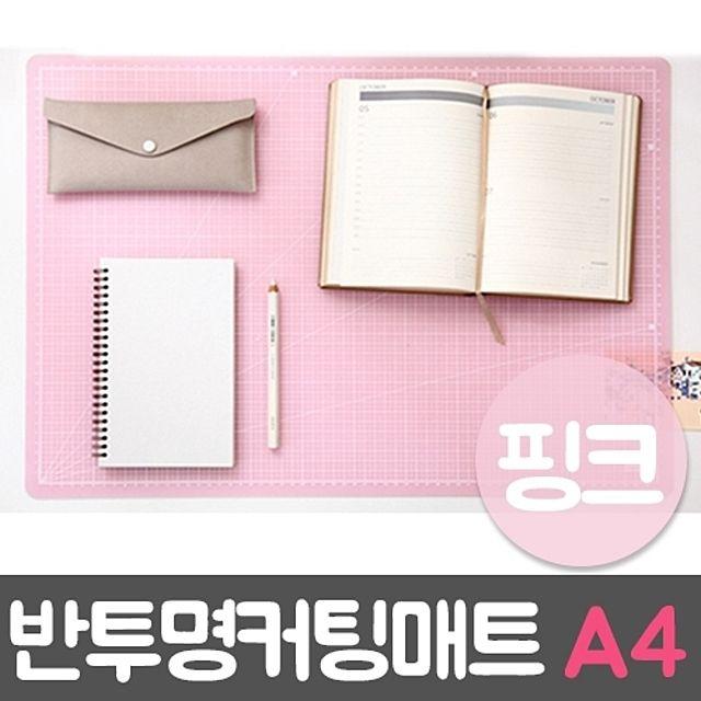 테이블매트 데스크매트 PVC반투명 핑크 A4 투명매트 [제작 대량 도매 로고 인쇄 레이저 마킹 각인 나염 실크 uv 포장 공장 문의는 네이뽕]