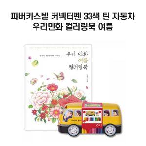 다채로운 파버카스텔 커넥터펜 33색 여름 컬러링북