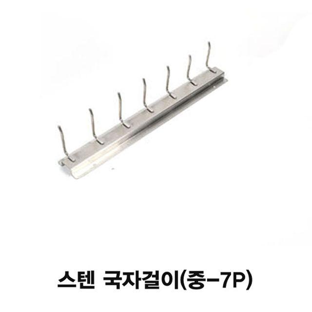 스텐 국자걸이(중)-7P걸이 [제작 대량 도매 로고 인쇄 레이저 마킹 각인 나염 실크 uv 포장 공장 문의는 네이뽕]