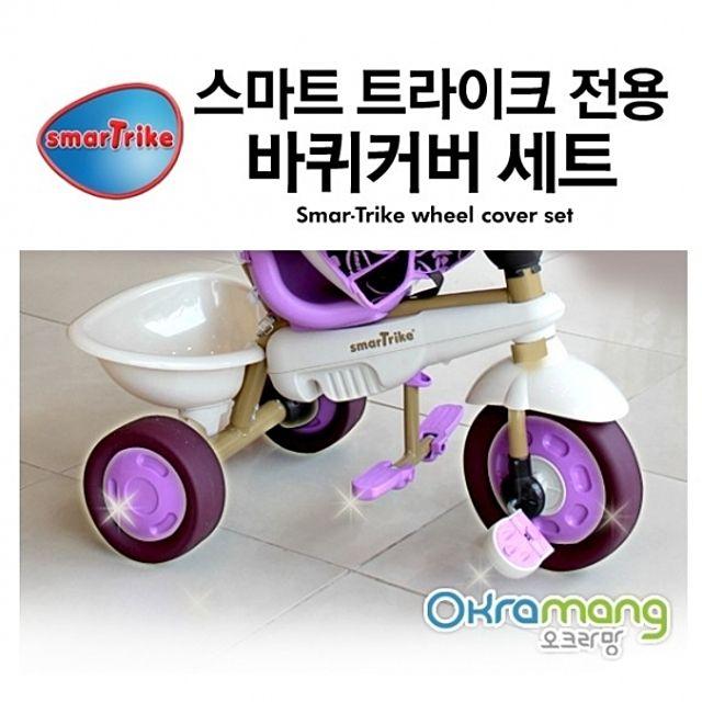 스마트트라이크전용 바퀴커버세트 (택1)