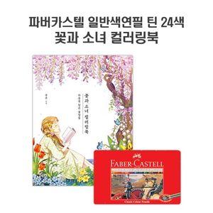 쉽고 예쁜 그림체 꽃과 소녀 컬러링북 파버 틴36색