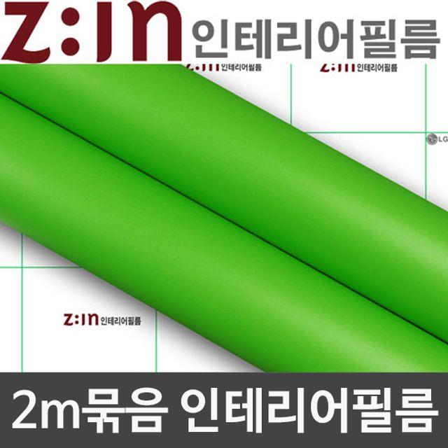 [현재분류명],LG 단색시트 2m묶음 켈리그린 W2B-E2S62 헤라증정,