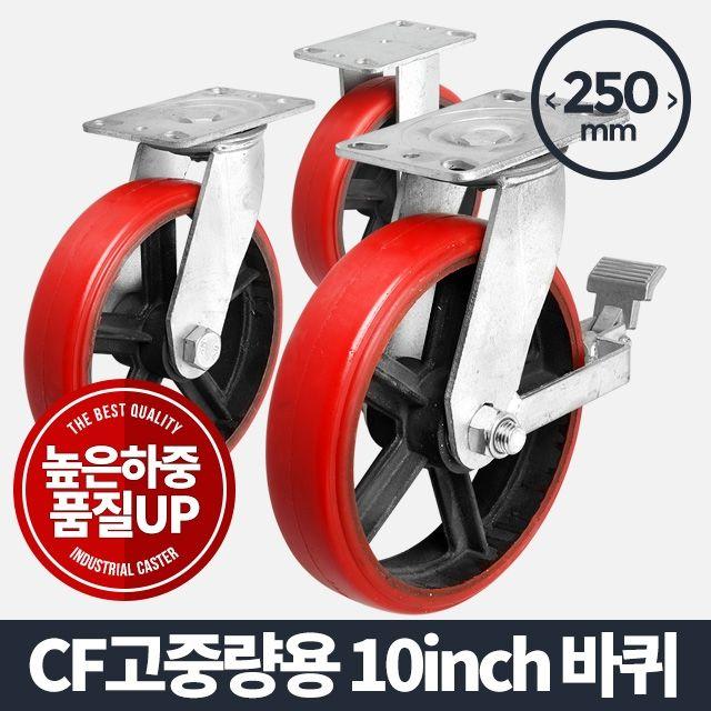 CF고중량바퀴 10 적색바퀴/캐스터 중량 운반 카트