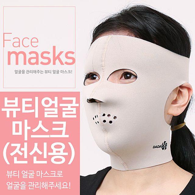 W000022얼굴마스크 전신용(full mask) 맛사지 슬림사우나