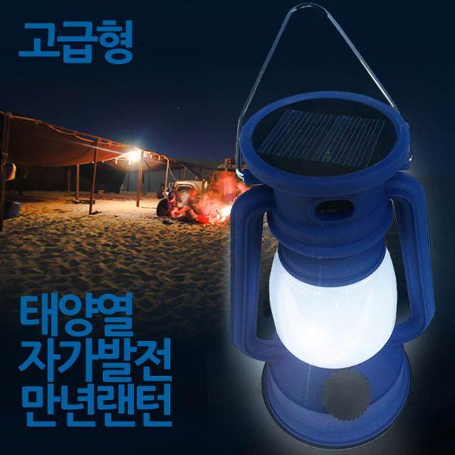 W 태양열 자가발전 고급형 만년랜턴 밝기조절 12LED램프