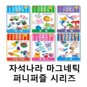 마그네틱퍼니퍼즐 시리즈 유아 어린이 학습 완구