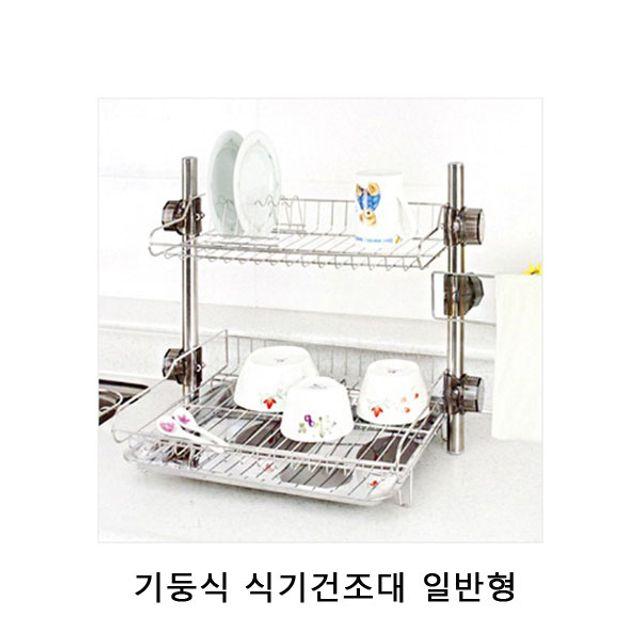 기둥식 식기건조대 일반형 1P 식기건조대 주방식기