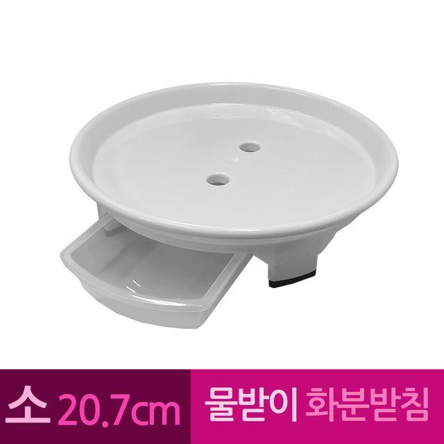 W 물받이 플라스틱 화병 화분받침 소 20.7 cm